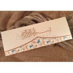 Basmallah printed wedding card